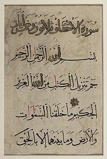 Surah Al-Ahqaf - Wikipedia bahasa Indonesia, ensiklopedia bebas