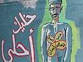 Arab El-Madabegh Graffiti جرافيتي عرب المدابغ - panoramio.jpg