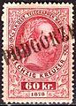 Austria 60kr telegraph stamp.jpg