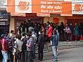 Bank of Baroda ATM in Darjeeling, India (31530245103).jpg