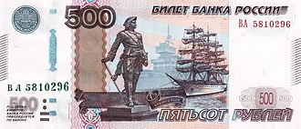 Arkhangelsk - A monument to Peter the Great, a sailing ship, and the sea terminal in Arkhangelsk are depicted on a 500-ruble banknote