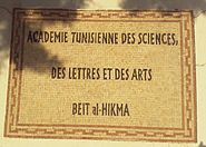 Beit Al-Hikma sign in French