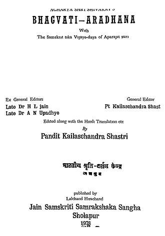 Aparajita (Jain monk) - Bhagvati Aradhana of Acharya Shivarya with Sanskrit commentary Vijayo-daya of Aparajit suri