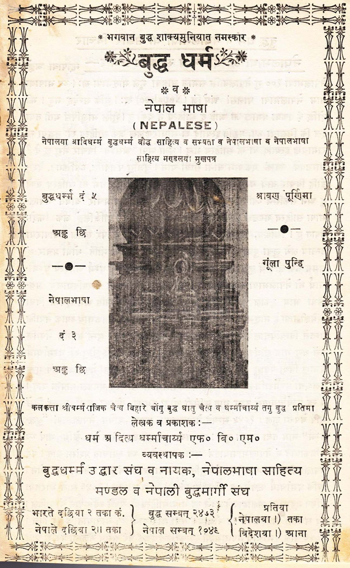 Bal diwas essay in nepali language