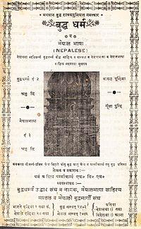 Newar language - Wikipedia