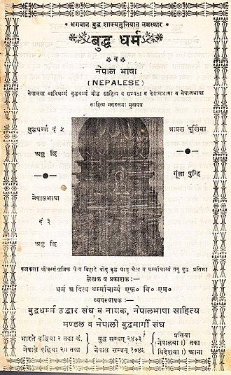 """Dharmaditya Dharmacharya - Cover of Buddha Dharma wa Nepal Bhasa (""""Buddhism and Nepalese"""") magazine dated August 1929."""