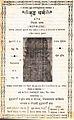 Buddha dharma magazine cover 1929.jpg