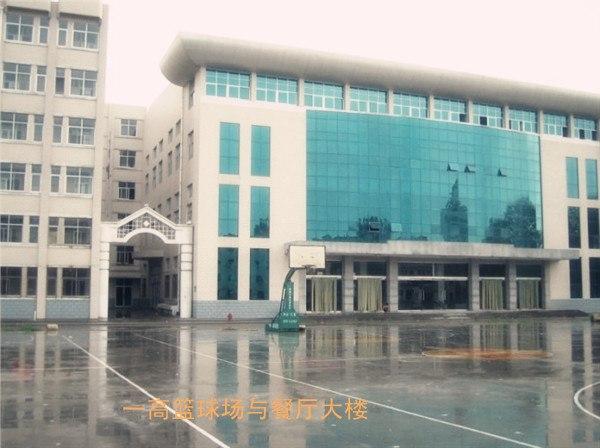Changge first senior high school