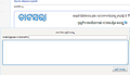 Chatasabha, help desk on Odia Wikipedia-2.png