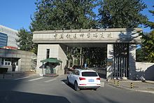 China Academy of Railway Sciences (20161031151805).jpg