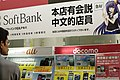 Chinese speaking clerks banner SoftBank.jpg