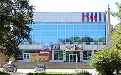 Cinema Rus in Nakhodka.JPG