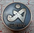 Commemorative Coin XI Asian Games Beijing 1990.jpg