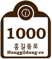 Cultural Properties and Touring for Building Numbering in South Korea (Tourist Information) (Example 4).png