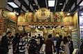 Daji Dali booth, Taipei Game Show 20190127b.jpg
