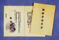 Declaration of Joseon Revolution.png