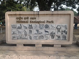 National Zoological Park Delhi - Zoo entrance depicts the exhibits.