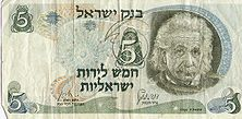 A 5 Israeli pound note from 1968 with the portrait of Einstein.