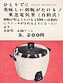 Electric Rice Cooker 1956.jpg