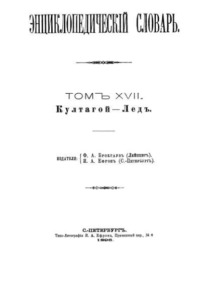 File:Encyclopedicheskii slovar tom 17.djvu