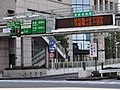 Entrance of Minato Mirai IC.jpg