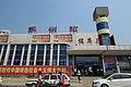 Facade of Zhuozhou Railway Station (20180804145733).jpg