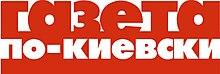 Gazeta po-kyivsky.jpg