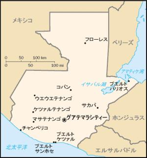 グアテマラ - Wikipedia : 国 首都 一覧 : すべての講義