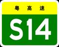 Guangdong Expwy S14 sign no name.PNG