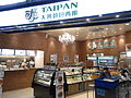 HK Central 中環中心 The Center mall interior shop 大班麵包西餅 Taipan Bread and Cakes.jpg