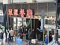 HK Central Des Voeux Road C 翠華餐廳 Tsui Wa Restaurant.JPG