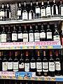 HK ML 半山區 Mid-levels 般咸道 62 Bonham Road Yee Ga Court shop Wellcome Supermarket goods bottled wines August 2020 SS2 01.jpg