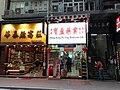 HK SW 上環 Sheung Wan 永樂街 Wing Lok shop Street Saturday morning December 2019 SS2 01.jpg