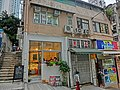 HK Sai Ying Pun 西環正街 Centre Street old tong lau shop bakery cafe May-2013.JPG