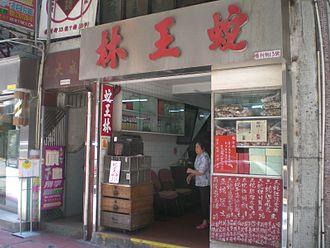 Hillier Street - A snake soup shop on the street.