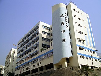 Wa Ying College - School building
