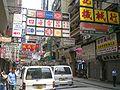 HK Wan Chai Thomson Road Shops n Carpark.JPG