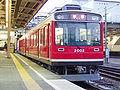 Hakone-Tozan-Railway-St-Moritz.jpg
