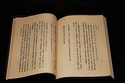 buddhismens fem leveregler