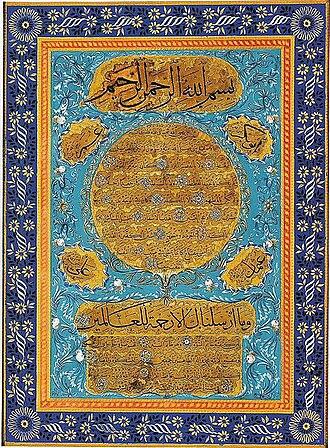 Hâfiz Osman - Image: Hilye i serif 5