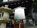 Honno-ji DSCN3456.jpg