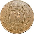 ISIS 25 Fulûs coin obverse.jpg