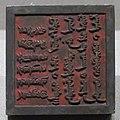 Inner Mongolia Museum bronze seal with inscriptions in Tibetan Manchu and Mongolian.jpg