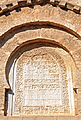 Inscription, Grande Mosquée de Sfax.jpg