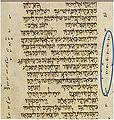 Inverted nun in Aleppo Codex.jpg