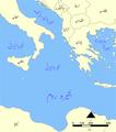 Ionian Sea map Urdu.png