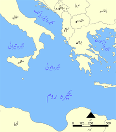 Ionian Sea map Urdu.png