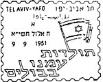 Israel Commemorative Cancel 1951 Jewish People's History on Stamps.jpg
