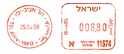 Israel stamp type CD3B.jpg