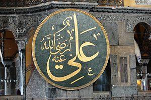 Haqq–Muhammad–Ali - Image: Istanbul Santa Sofia Medalló